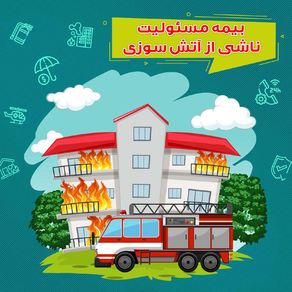 بیمه مسئولیت آتش سوزی بیمه دانا