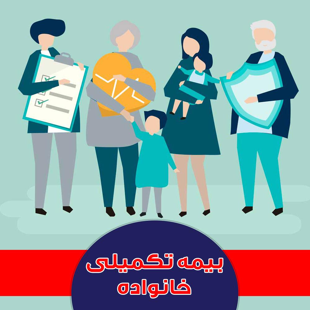 بیمه تکمیلی خانواده بیمه دانا