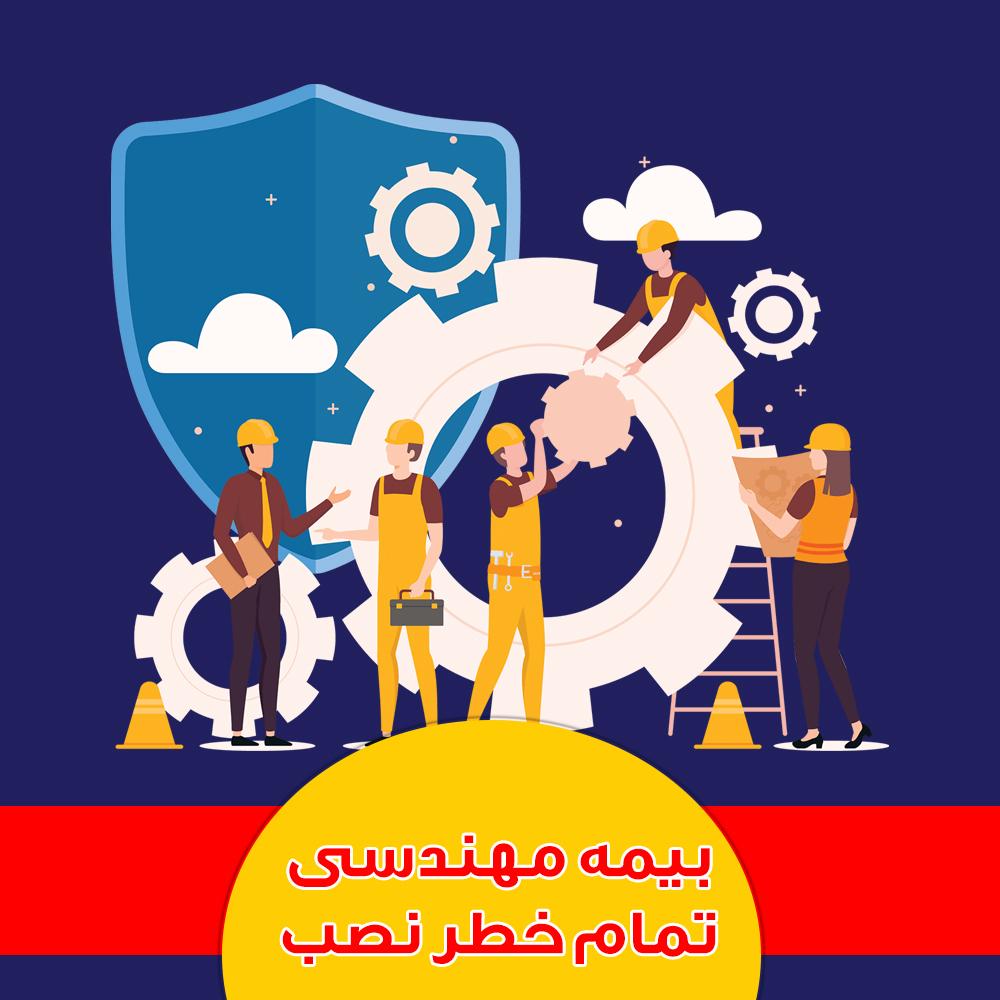 بیمه تمام خطر نصب بیمه دانا