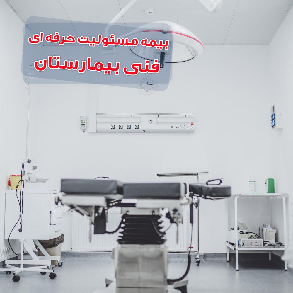 بیمه مسئولیت مسئول فنی بیمارستان،داروخانه،درمانگاه،کلینیک