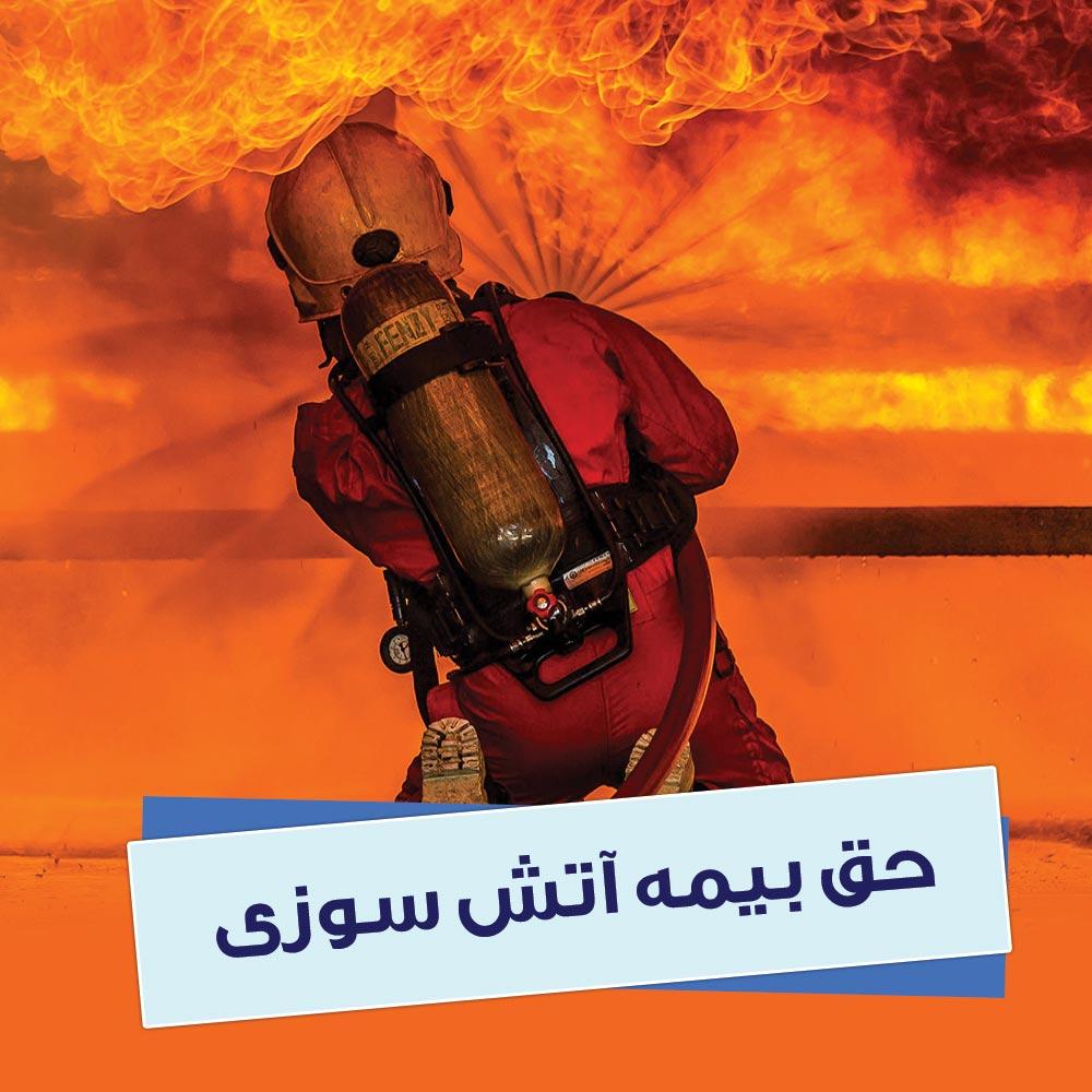 حق بیمه آتش سوزی بیمه دانا