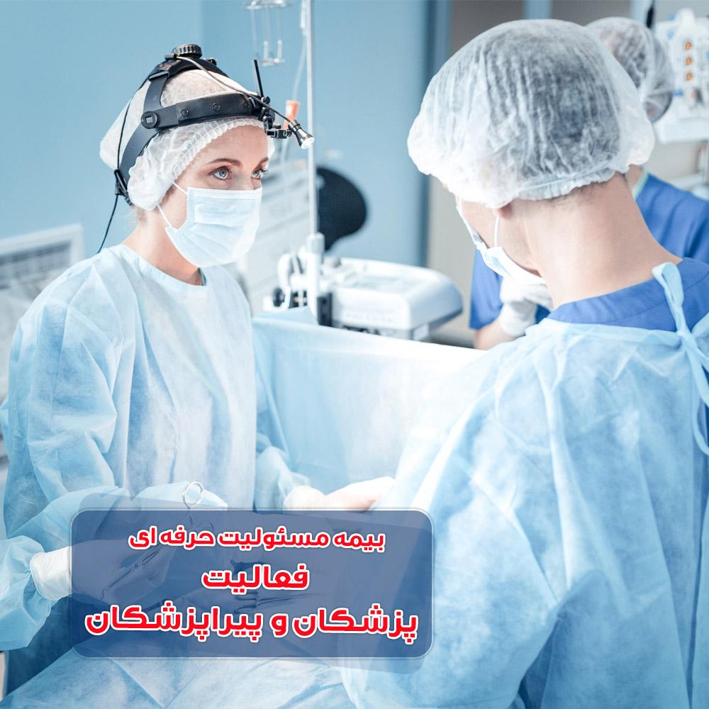 بيمه وقفه در فعاليت پزشکان و پيراپزشکان