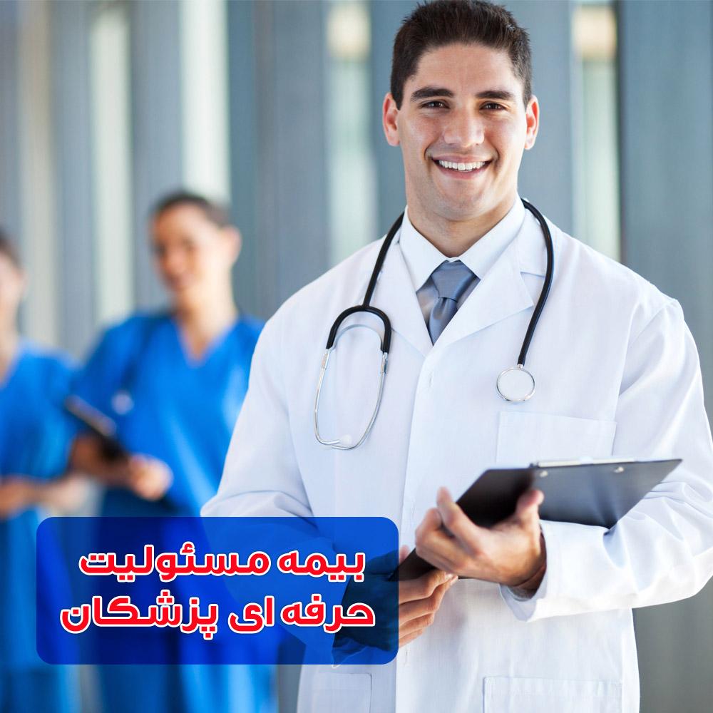 بیمه مسئولیت حرفه ای پزشکان بیمه دانا
