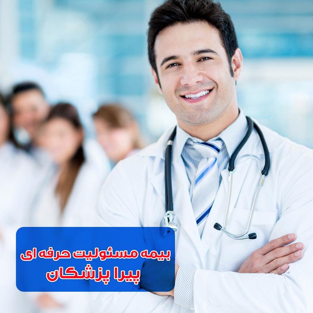 بیمه مسئولیت پیراپزشکان بیمه دانا