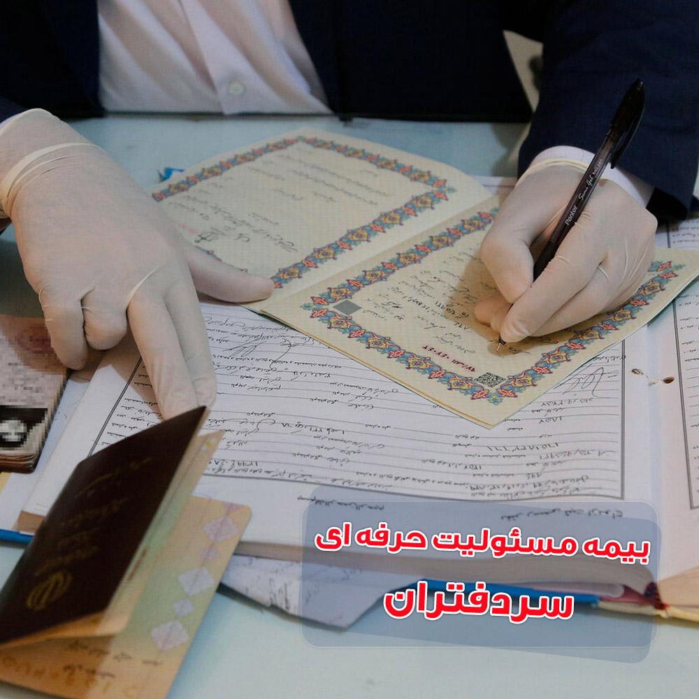 بیمه مسئولیت حرفه ای سردفتران و دفتریاران