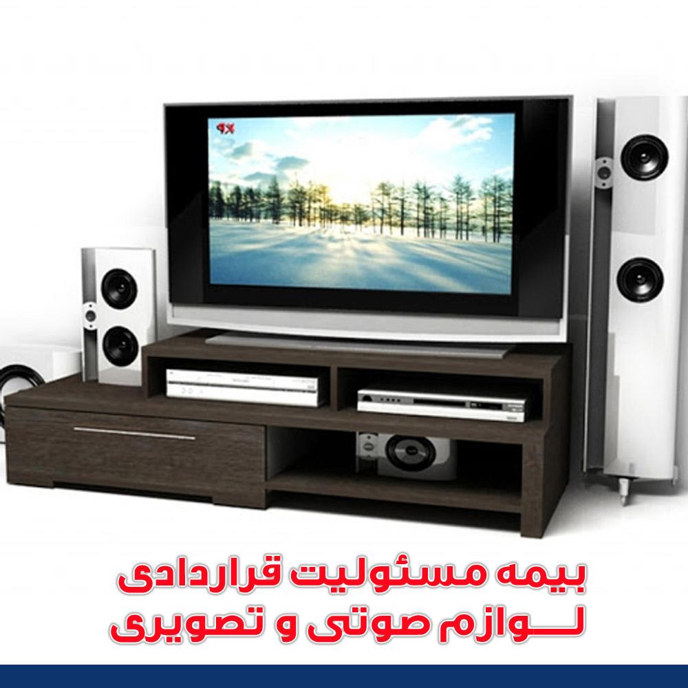 بیمه لوازم صوتی و تصویری و الکترونیک